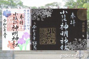 小垣江神明神社(愛知県刈谷市)の御朱印2種類