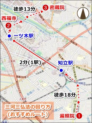三河三弘法霊場の回り方(おすすめルートマップ)