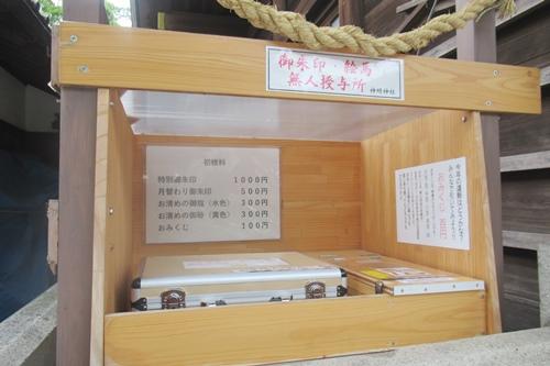 小垣江神明神社(愛知県刈谷市)無人授与所