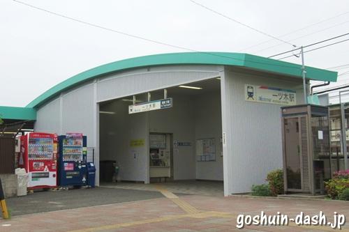 一ツ木駅(名鉄名古屋本線)自動販売機