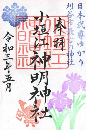 小垣江神明神社(愛知県刈谷市)月替わり御朱印(5月かきつばた)
