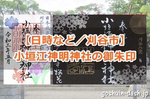 小垣江神明神社(愛知県刈谷市)の御朱印ガイド