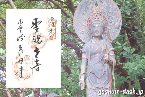 長母寺(名古屋市東区)聖観音像・御朱印