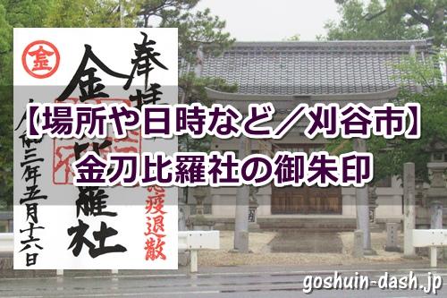 金刀比羅社(愛知県刈谷市)御朱印ガイド