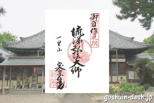 天目山密蔵院(愛知県刈谷市)の御朱印と本堂