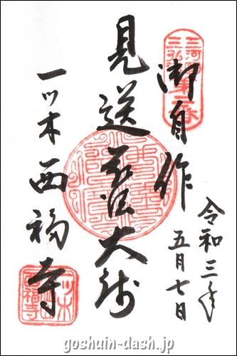 大仙山西福寺(愛知県刈谷市)の御朱印