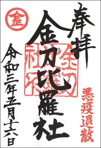 小垣江金刀比羅社(愛知県刈谷市)の御朱印