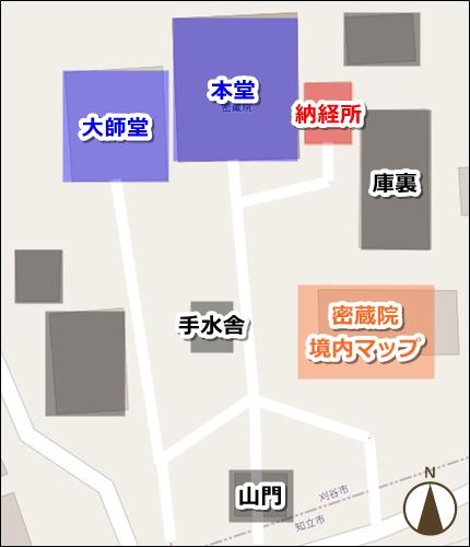 天目山密蔵院(愛知県刈谷市)境内マップ(御朱印受付場所)