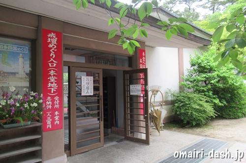 弘法山遍照院(愛知県知立市)お砂踏み霊場・戒壇巡り入口