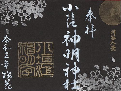 小垣江神明神社(愛知県刈谷市)特別御朱印(夜桜)