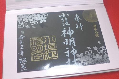 小垣江神明神社(愛知県刈谷市)特別御朱印(見開き書き置き・B5フリーアルバム)