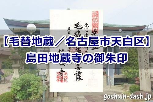 島田地蔵寺(名古屋市天白区)の御朱印