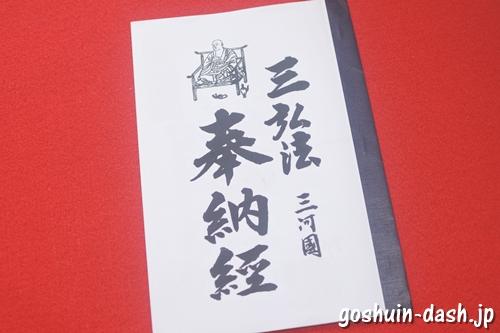 三河三弘法霊場専用納経帳(御朱印帳)