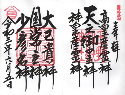 玉野御嶽神社(愛知県春日井市)祭神名御朱印