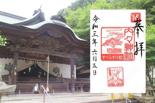 内々神社(愛知県春日井市)御朱印・拝殿