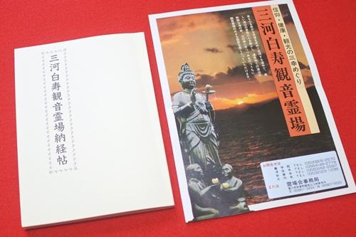 三河白寿観音霊場納経帖とリーフレット