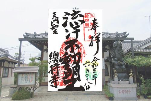 総持寺(愛知県知立市)本堂・御朱印