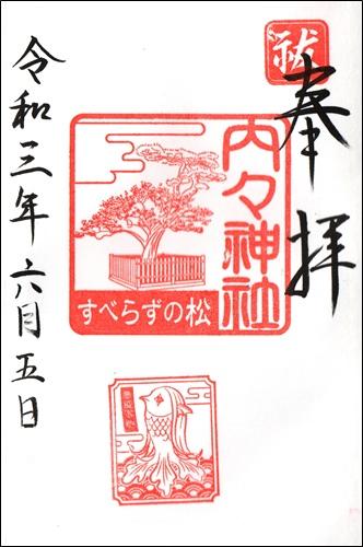 内々神社(愛知県春日井市)の御朱印