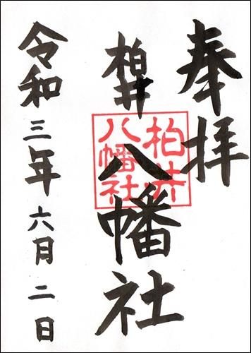 柏井八幡社(愛知県春日井市)の御朱印