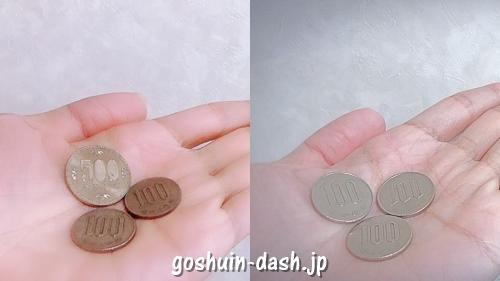 700円と300円