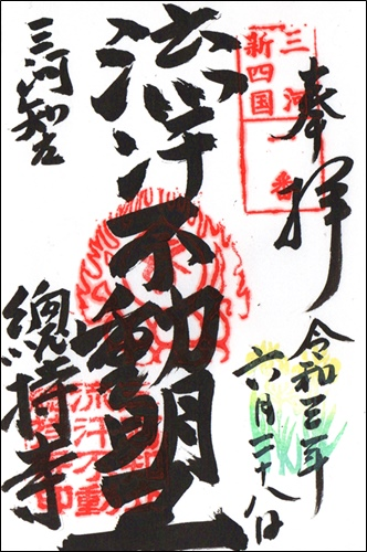 総持寺(愛知県知立市)の御朱印