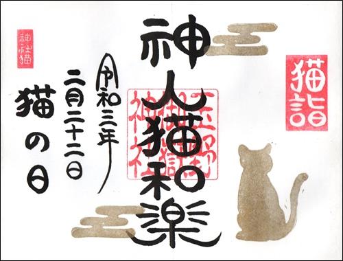 玉野御嶽神社(愛知県春日井市)猫の日御朱印