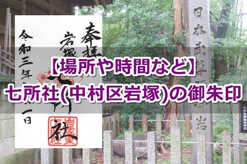 岩塚七所社(名古屋市中村区)御朱印ガイド