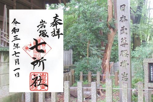 岩塚七所社(名古屋市中村区)の日本武尊腰掛石・御朱印