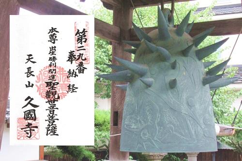 久国寺(名古屋市北区)岡本太郎「歓喜の鐘」・御朱印