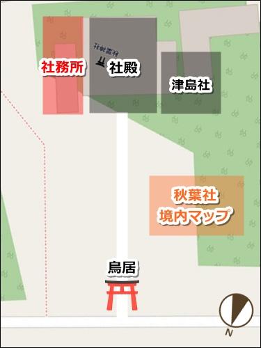 秋葉社(刈谷市銀座)境内マップ(御朱印受付場所)