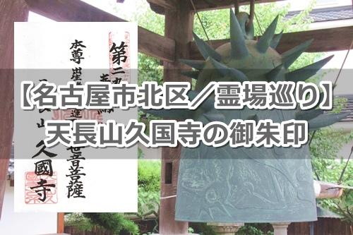 久国寺(名古屋市北区)御朱印ガイド