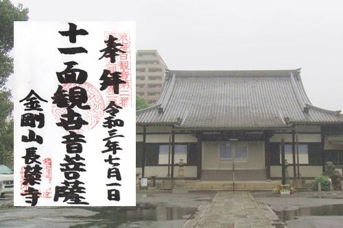 長栄寺(名古屋市中区)御朱印・本堂