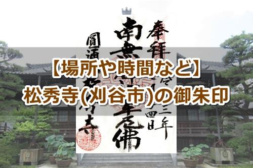 松秀寺(愛知県刈谷市)御朱印ガイド