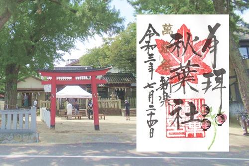 秋葉社(刈谷市銀座)御朱印・境内全景