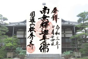 松秀寺(愛知県刈谷市)御朱印・本堂