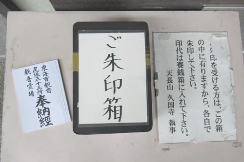久国寺(名古屋市北区)御朱印箱(セルフ)