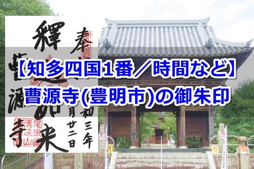 曹源寺(愛知県豊明市)御朱印ガイド
