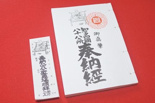 知多四国八十八ヶ所霊場専用納経帳(御朱印帳)と納め札
