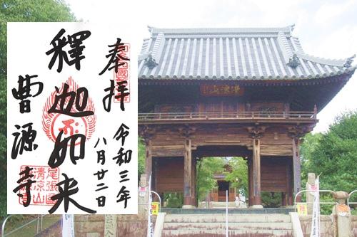 曹源寺(愛知県豊明市)山門・御朱印