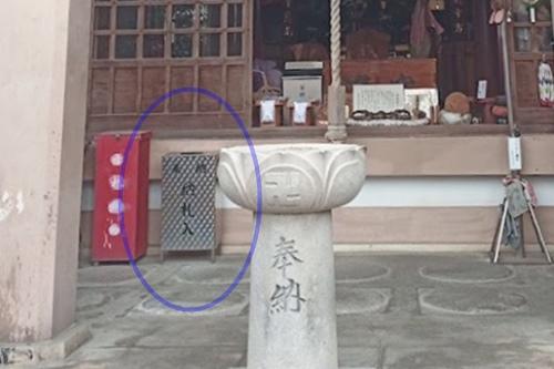 曹源寺(愛知県豊明市)知多四国霊場納札入