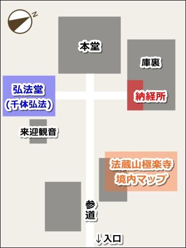 法蔵山極楽寺(愛知県大府市)境内マップ(御朱印受付場所)