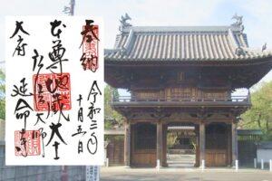 宝龍山延命寺(愛知県大府市)の御朱印と楼門