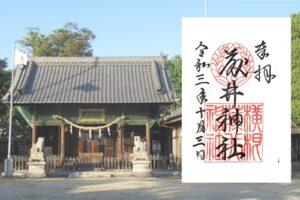 横根藤井神社(愛知県大府市)の御朱印と拝殿