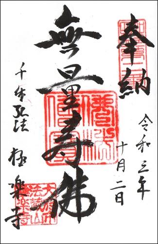 法蔵山極楽寺(愛知県大府市)の御朱印