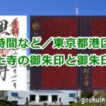 増上寺(東京都港区)の御朱印と御朱印帳