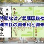 大國魂神社(東京都府中市)の御朱印と御朱印帳