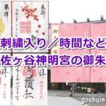 阿佐ヶ谷神明宮(東京都杉並区)の御朱印と御朱印帳