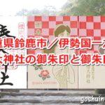 椿大神社(三重県鈴鹿市)の御朱印と御朱印帳