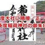 多度稲荷神社(三重県桑名市)の御朱印01