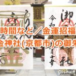 御金神社(京都市中京区)の御朱印2種類
